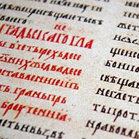 The Glagolitic alphabet